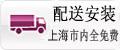 上海地区免费配送安装